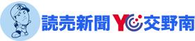 読売新聞YC交野南