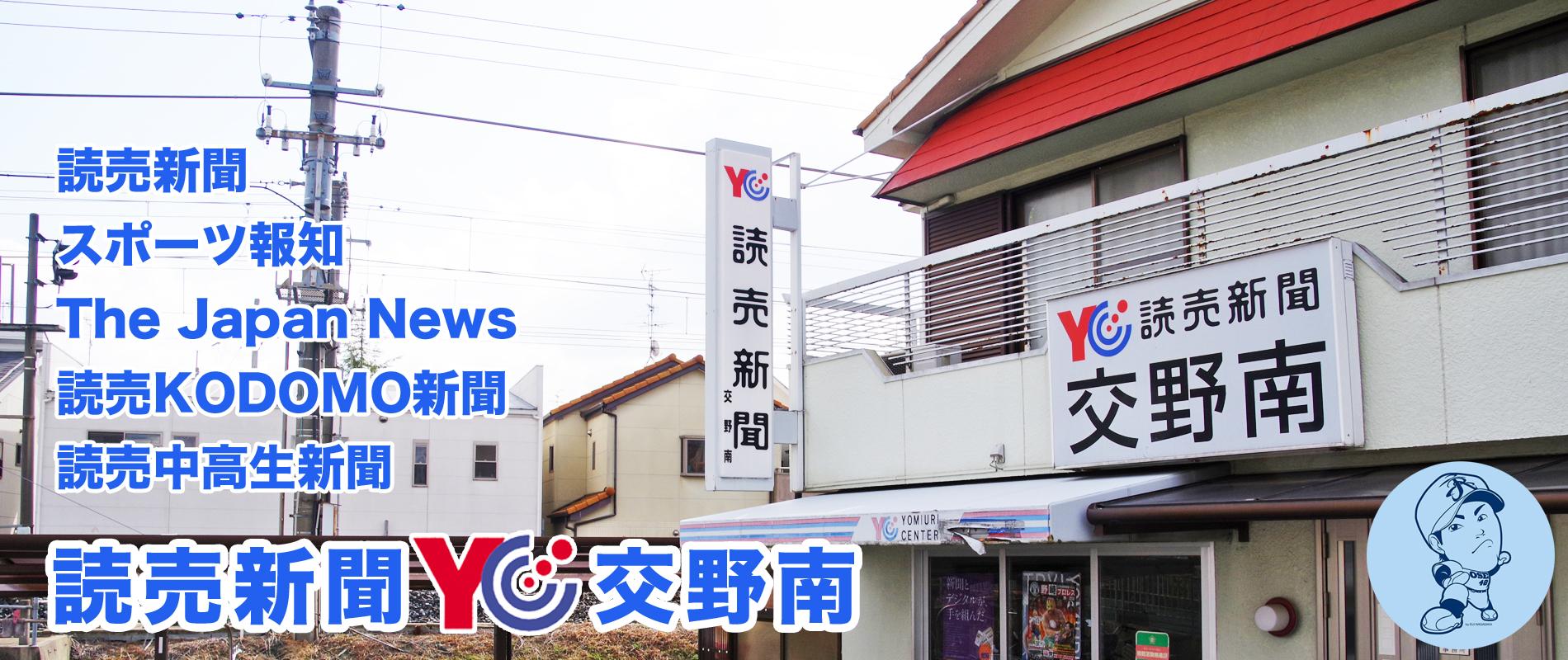 読売新聞YC交野南 交野市の読売新聞販売配達所